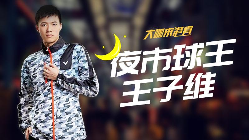 """独家专访丨来自台湾的""""夜市球王""""王子维"""