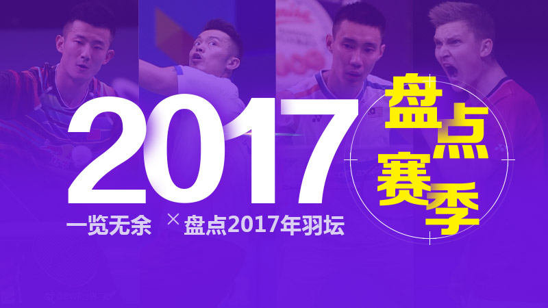 2017赛季大盘点