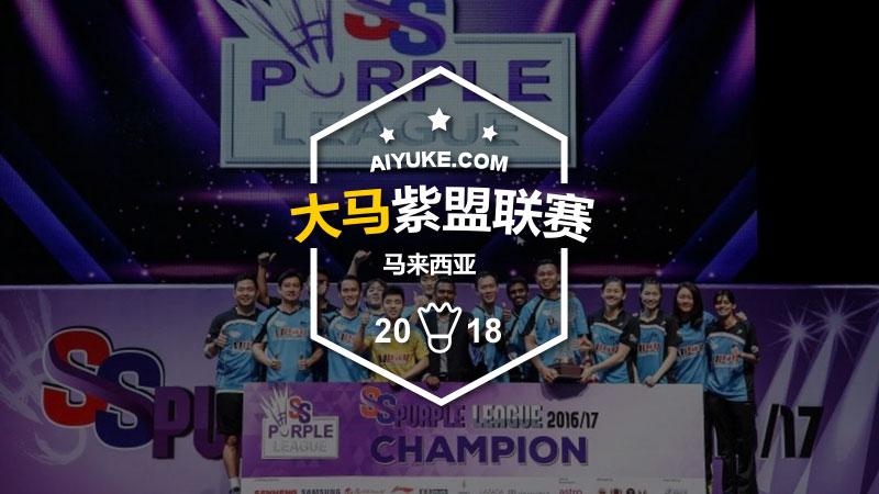 2018年马来西亚紫盟羽毛球联赛