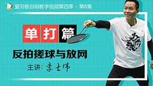 李老传授李宗伟绝招!反拍搓球放网与变向放网!