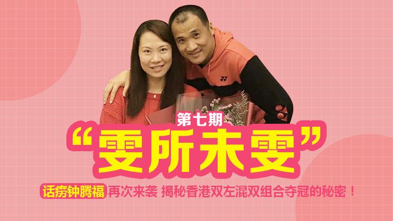钟腾福再次来袭,揭秘香港双左组合夺冠秘密丨雯所未雯