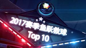 2017赛季鱼跃救球TOP10,林丹只能排第3?