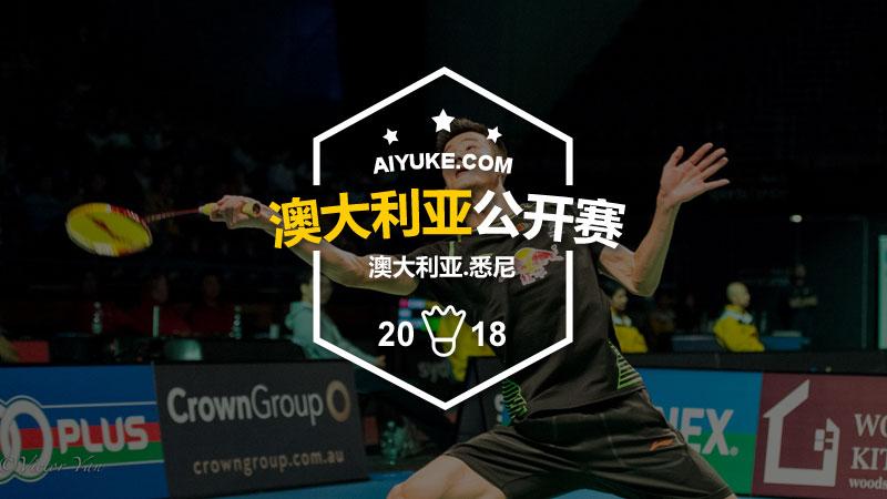 2018年澳大利亚羽毛球公开赛