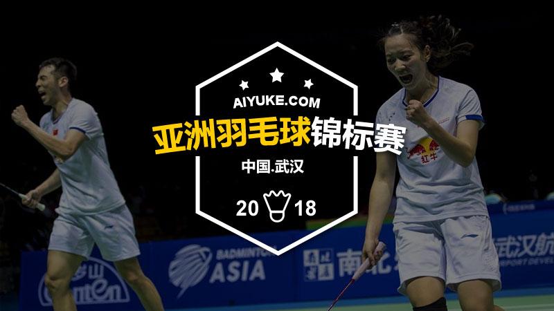 2018年亚洲羽毛球锦标赛