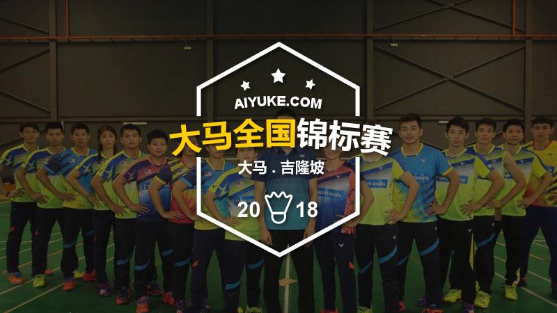 2018年马来西亚全国锦标赛