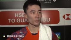 18-20竟逆转斯里坎特,黄宇翔:我打得很自信
