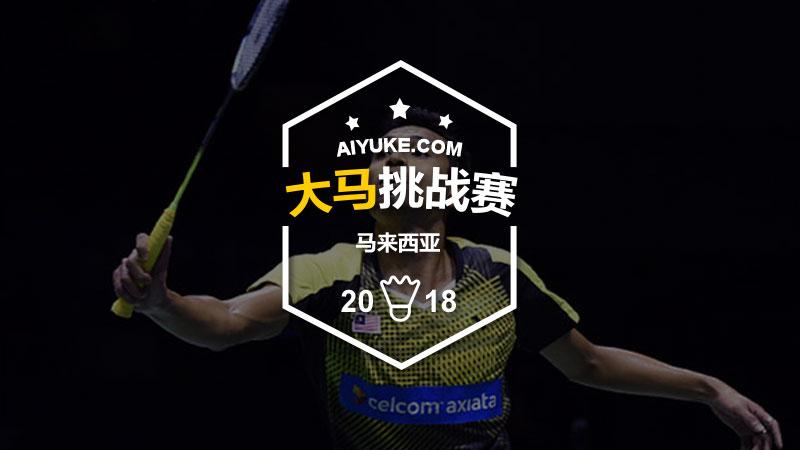 2018年马来西亚国际挑战赛