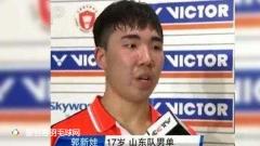 19岁的他曾爆冷战胜林丹,如今为何改打双打?