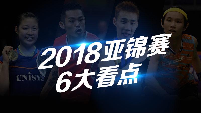 2018年羽毛球亚锦赛你不能错过的六大看点