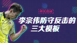 师兄侃球丨李宗伟防守反击的三大模板