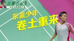 桃田贤斗告诉你如何用脑子打球,靠巧劲赢球!