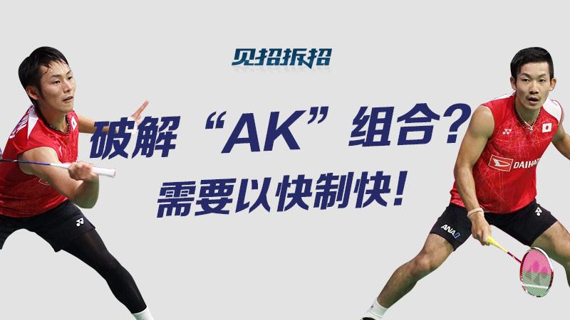 """见招拆招:破解""""AK""""组合?需要以快制快!"""