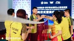 2018道达尔·李宁李永波杯3V3羽毛球赛启动