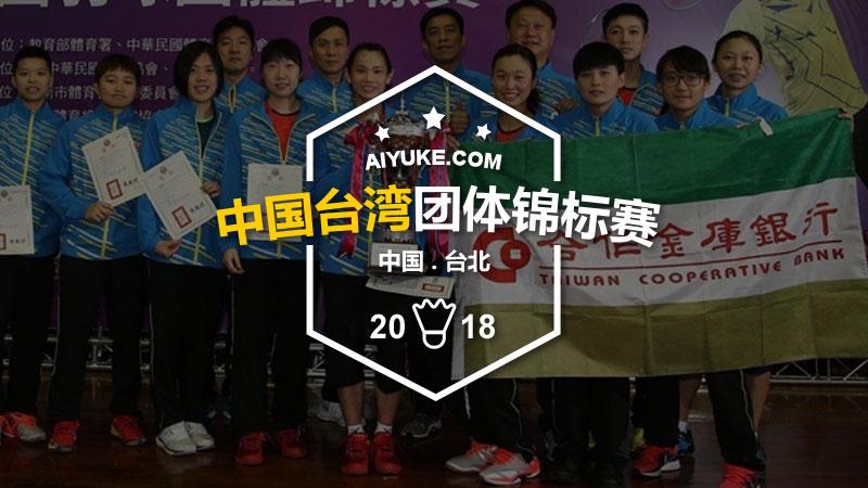 2018年中国台湾团体锦标赛