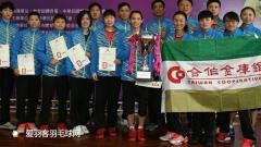 中国台湾团体锦标赛落幕,戴资颖率队拿下18连胜