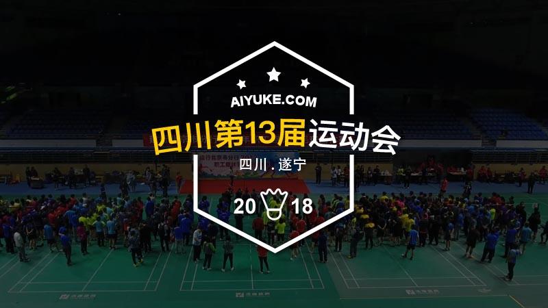 2018年四川省第13届运动会(群众组)