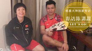 陈清晨:不管多强的对手,全力拼尤杯冠军
