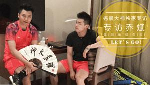 乔斌:桃田贤斗节奏、技术非常好,复出后连贯更快