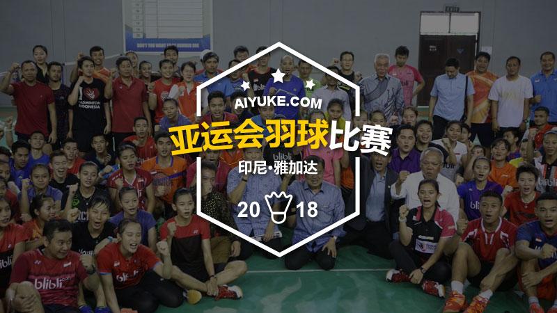 2018年亚运会羽毛球比赛