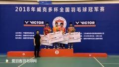 2018威克多杯全国冠军赛落幕,李诗沣夺得男单冠军
