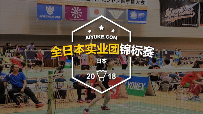 2018年全日本实业俱乐部羽毛球锦标赛