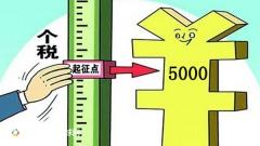 个税起征点将升至5000元!又能省下买只球拍的钱了?
