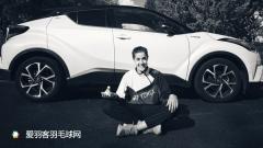 挺酷!马琳疑获赠丰田高颜值小型SUV