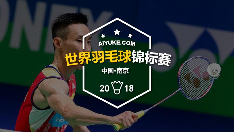 2018年世界羽毛球锦标赛