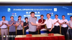 2018-2021年!VICTOR获中国公开赛四年冠名赞助权