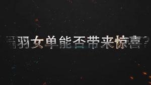 2018南京世锦赛谁能问鼎金陵之巅!