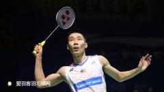 快讯!李宗伟、孙完虎等7人正式退出世锦赛