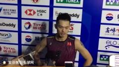 林丹赛后采访:李宗伟的缺席让这届世锦赛变得不完整!