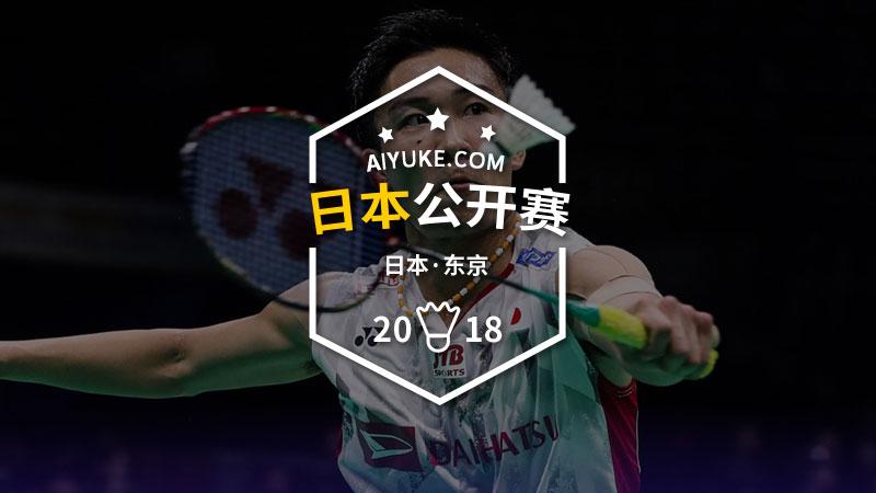2018年日本羽毛球公开赛