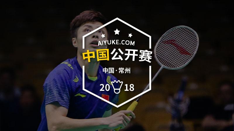 2018年中国羽毛球公开赛