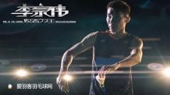 终于来了!李宗伟电影宣布9月7日大陆上映