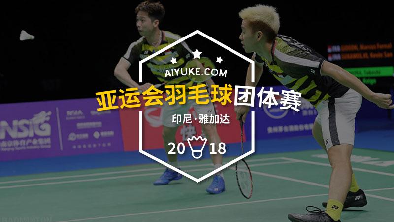 2018年亚运会羽毛球团体赛