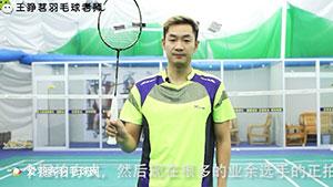 王睁茗老师教你打球,第一课:握拍