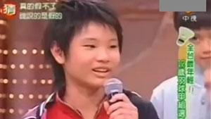 戴资颖12岁时参加的一期综艺秀