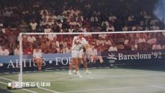 【珍贵老照片】1992巴塞罗那奥运,羽球首次成为比赛项目