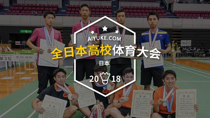 2018年全日本高校体育大会