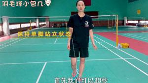 包宜鑫教你单脚静立训练,保护小肌肉群避免伤病
