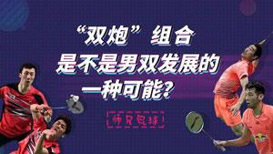 """师兄侃球丨""""双炮""""组合,是不是男双发展的一种可能?"""