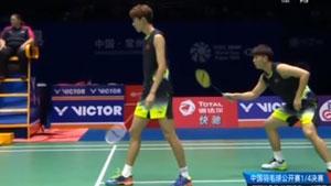 索伦森/安德斯VS李俊慧/刘雨辰 2018中国公开赛 男双1/4决赛视频