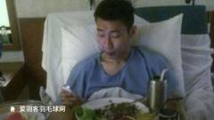 李宗伟回应病情:等着我,我会回到羽毛球赛场的