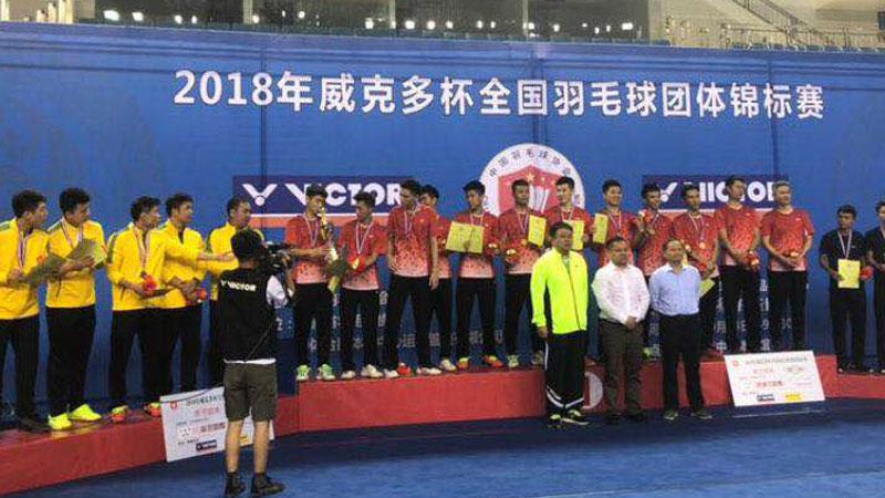 2018年中国全国羽毛球团体锦标赛