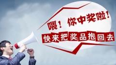 【中奖公布】中韩赛预言活动、为谌龙加油赢李宁装备