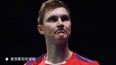 安赛龙准备退出丹麦羽协,或无法参加世锦赛和奥运会