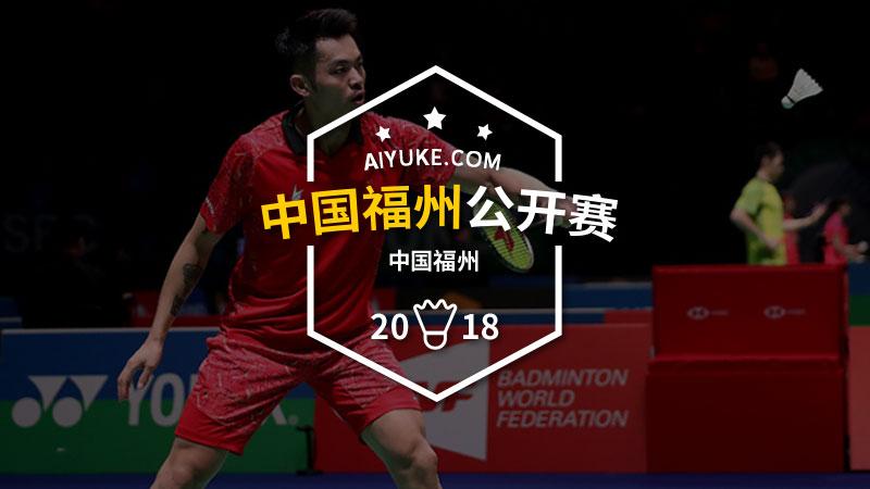2018年中国福州羽毛球公开赛