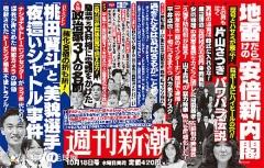 日本羽协曾隐瞒桃田、福岛事件,日媒明天将曝光真相