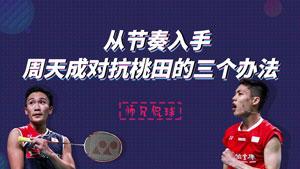 师兄侃球丨周天成对抗桃田贤斗 从节奏入手!